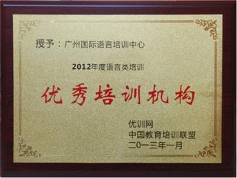 广州国际语言培训中心荣获2012年度广州市优秀培训机构