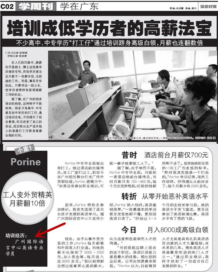 信息时报全文报道全封闭式英语培训学员学习英语事迹