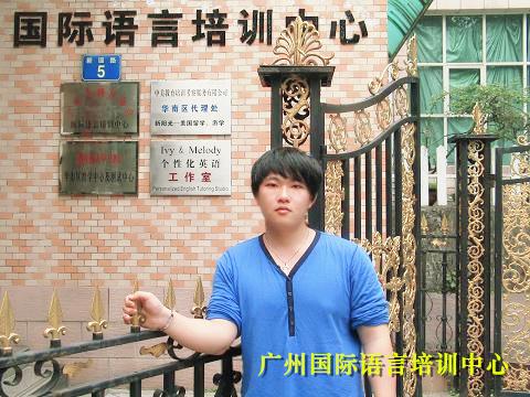 美国普林斯顿大学录取广州国际语言培训中心毕业学员