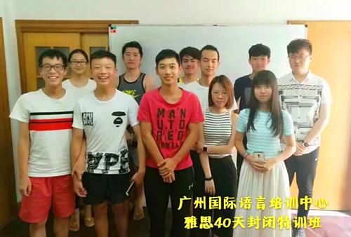 广州国际语言培训中心雅思考前特训班招生