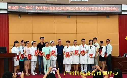 中山市一站式涉外医疗英语培训班结业典礼