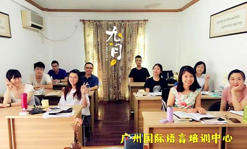 广州国际语言培训中心口语特训班学员合照