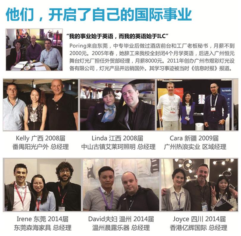 广州国际语言培训中心全封闭式英语培训成功学员案例