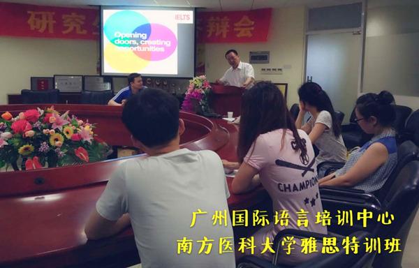 广州国际语言培训中心雅思外派团体培训项目