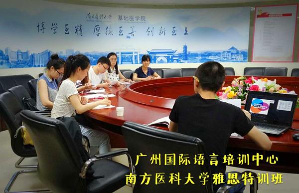 团体雅思培训广州国际语言培训中心名师团队