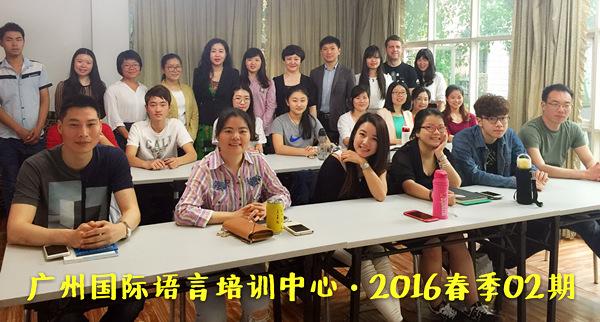 广州国际语言培训中心全封闭式成人英语培训班开课