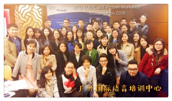 2016年度托福教师封闭式官方师资培训研讨会