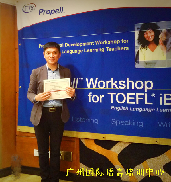 广州国际语言培训中心优秀托福师资队伍教师简介