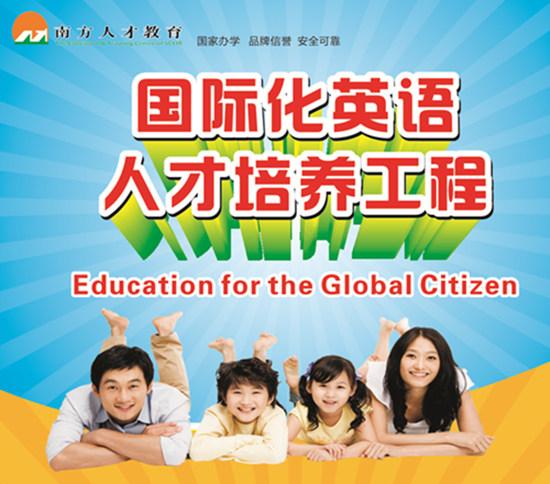 中国南方人才市场国际化英语人才培养工程