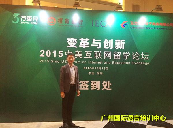 广州国际语言培训中心教师参加中美互联网留学论坛