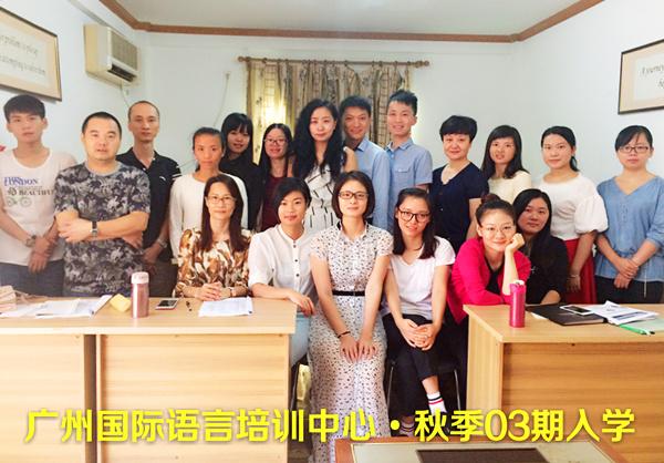 广州国际语言培训中心封闭脱产全日制英语口语训练班开课