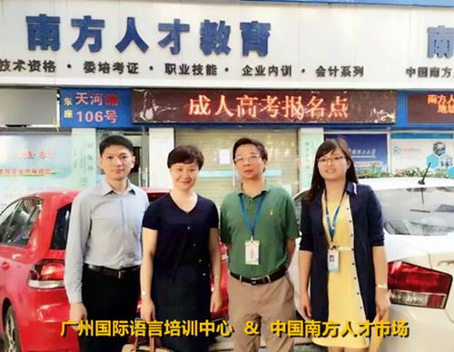 中国南方人才市场与全封闭英语培训品牌合作
