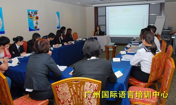 广州国际语言培训中心于广州远洋宾馆开展酒店英语培训