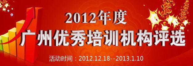 广州市口碑良好英语培训机构推荐