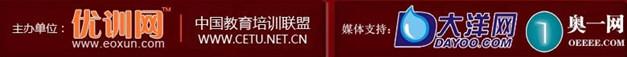 中国教育培训联盟评选优质英语培训机构名单