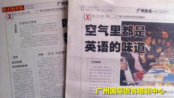 南方都市报报道广州国际语言培训中心全封闭轰炸式英语课程