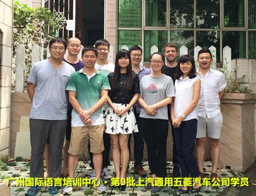 广州国际语言培训中心全封闭式团体英语训练班