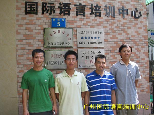 广东省全封闭式英语培训优秀品牌机构