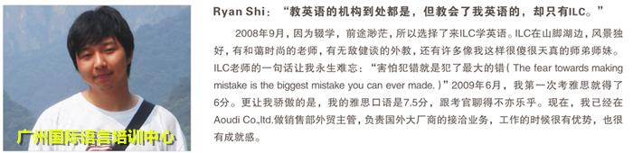 广州国际语言培训中心全封闭雅思班高分班学员