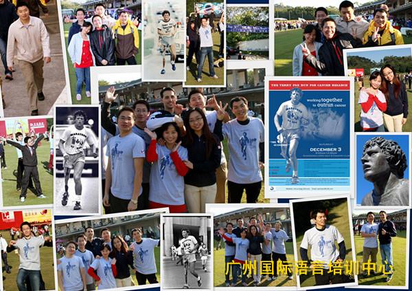 全封闭英语培训学员参加慈善慢跑活动