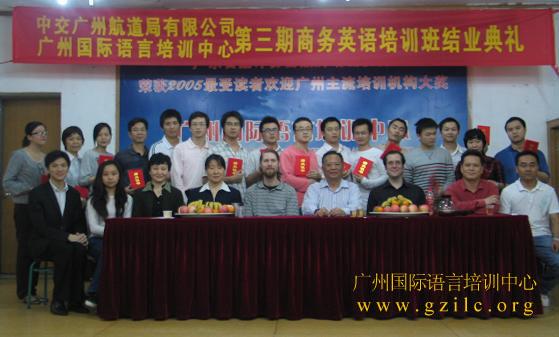 广州航道局公司商务英语培训班结业典礼