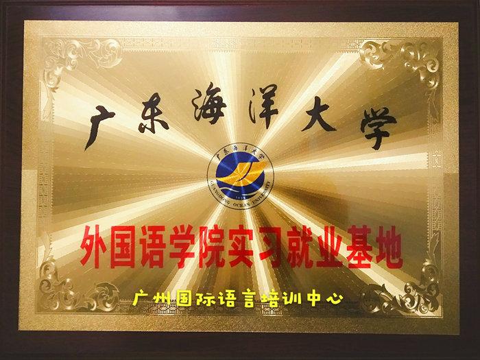 广东海洋大学外国语学院外语人才实习就业基地成立