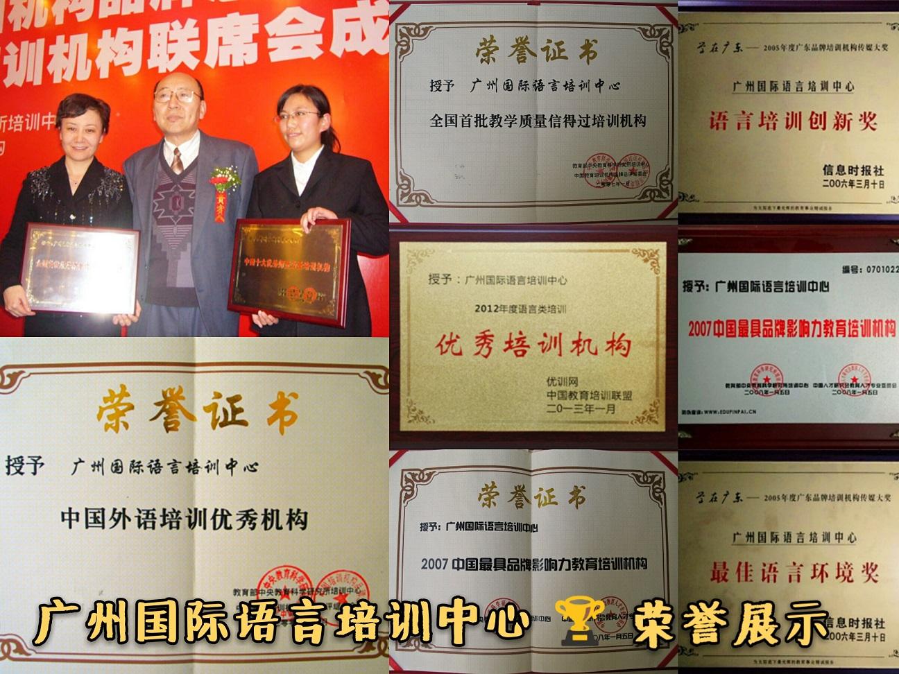 广州国际语言培训中心所获荣誉奖项展示