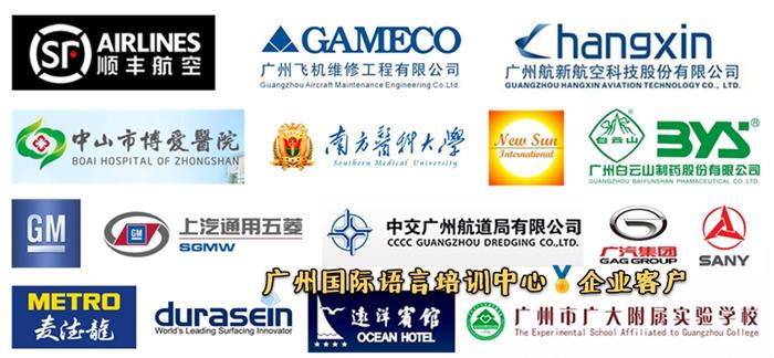 ILC广州国际语言培训中心全封闭英语企事业单位团体培训成功案例客户