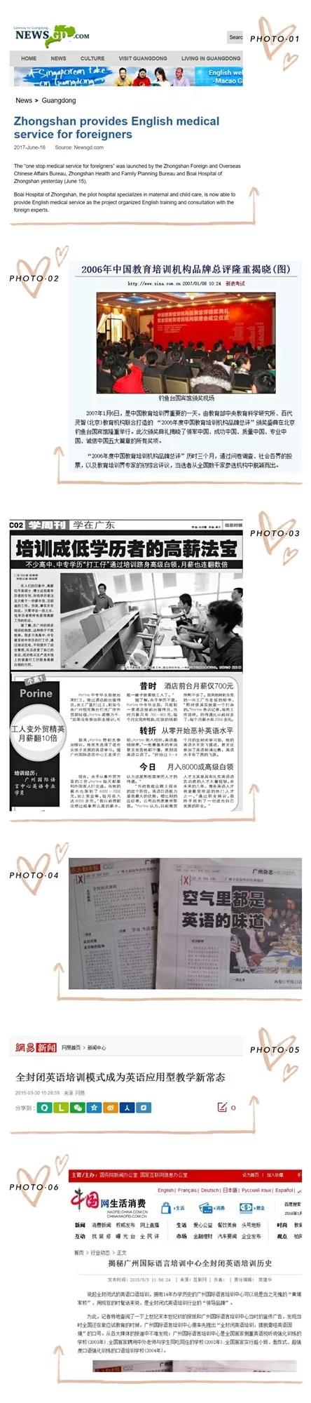 ILC广州国际语言培训中心全封闭式英语培训成果媒体采访报道文章
