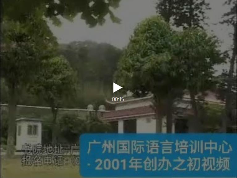 广州国际语言培训中心2001年创立之初历史视频