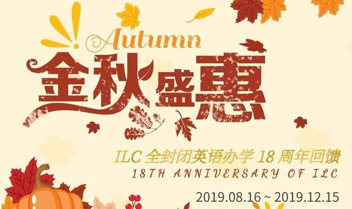 ILC广州国际语言培训中心全封闭式英语培训18周年优惠回馈活动