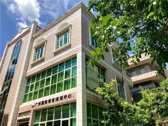 ILC广州国际语言培训中心英语教学大楼