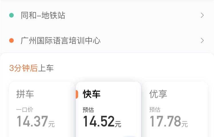 ILC广州国际语言培训中心滴滴打车指引