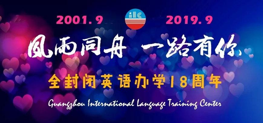 广州国际语言培训中心建校18周年办学历史回顾
