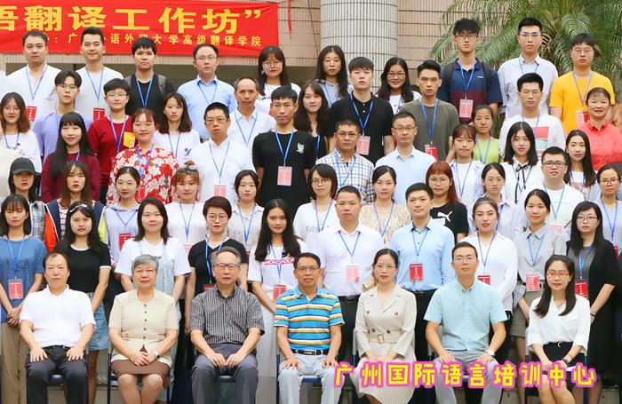 广州国际语言培训中心教师参加中国时政话语英语翻译工作坊