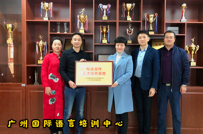 广州大学纺织服装学院设立校企合作人才培养基地