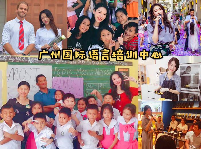 全封闭英语培训课程广州国际语言培训中心教师