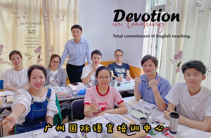 广州国际语言培训中心成人零基础英语口语班