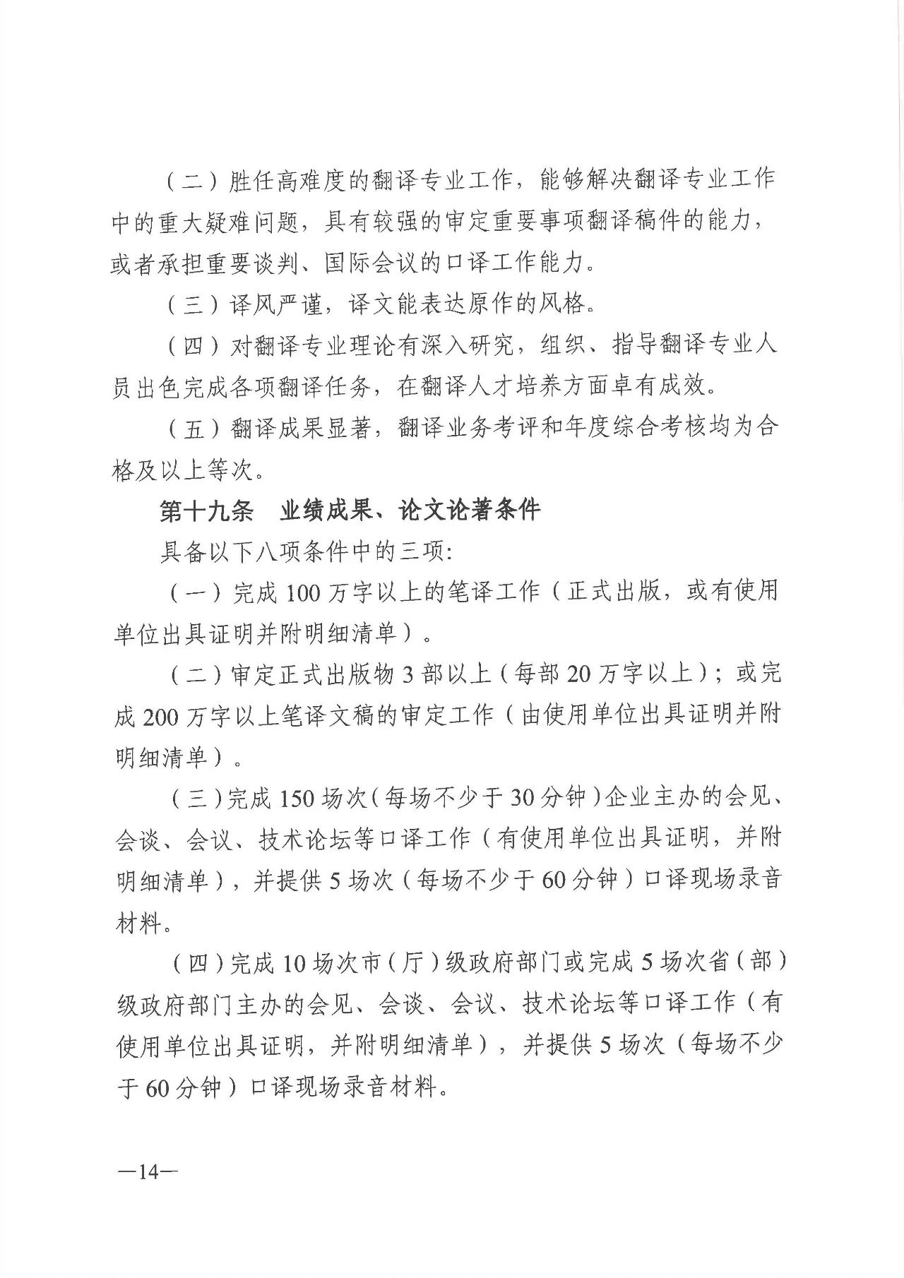 广东省深化翻译专业人员职称制度改革实施方案