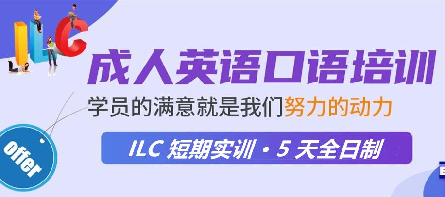 ILC全封闭成人口语实训短期全日制课程
