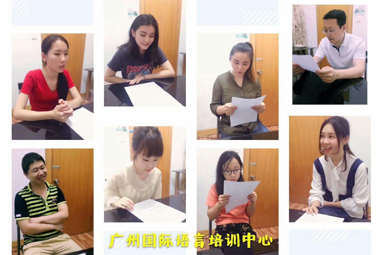 广州国际语言培训中心全封闭式英语培训品牌